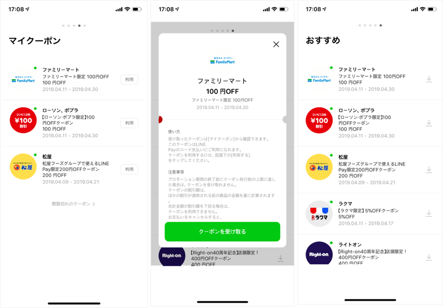 LINE Pay クーポン機能