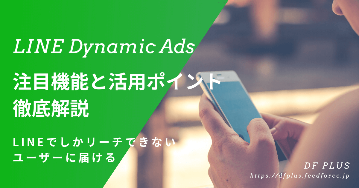 LINE Dynamic Ads 注目機能と活用ポイントを徹底解説